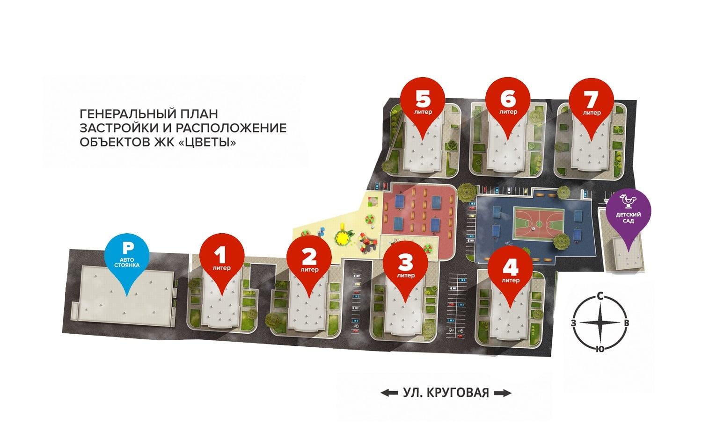 Официальный сайт Жилой комплекс «Цветы»